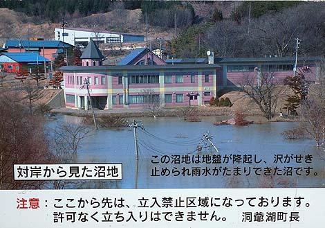 2000年の噴火惨状がそのまま残っております「洞爺湖有珠山ジオパーク 西山火口散策路」(北海道)
