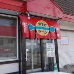 宇宙軒 本店(北海道岩見沢)老舗の人気ラーメン店でいただく伝統的な味噌らーめん