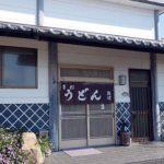 手打ちうどん 渡辺(香川県三豊市)でっかい木の葉状の海老天ぷらで有名な讃岐うどん屋