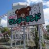 廃墟の遊園地のように見えて実はひっそりと営業していた!「三国ワンダーランド」(福井坂井)