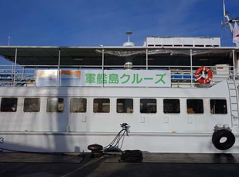 さあ!長崎港よりいざ出航!やまさ海運(軍艦島周遊上陸クルーズ船)
