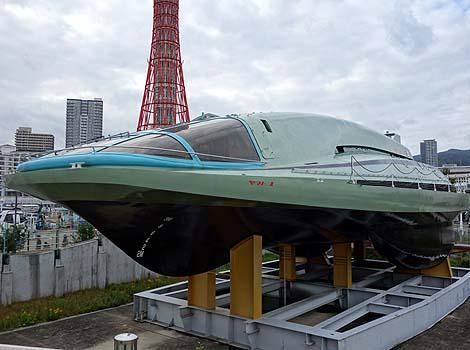 超電導電磁推進船ヤマト1(兵庫神戸メリケンパーク)実用化されなかったスクリュー不要の船