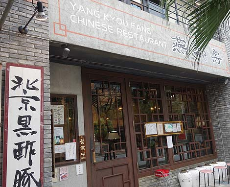 中国家常菜 燕郷房[ヤンキョウファン](沖縄那覇)本格中華のお店でいただく絶品麻婆豆腐定食!