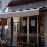 吉田パン(東京亀有)盛岡のソウルフード「福田パン」のコッペパンを継承