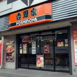 牛丼「吉野家」のちょい呑みはまさかのボトルキープが非常にお得!!??