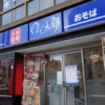 東京ではチェーン店のお蕎麦屋さんでちょい呑みできるのが魅力的♪ワンコイン500円の「ゆで太郎」